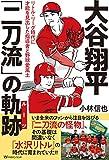 大谷翔平「二刀流」の軌跡: リトル・リーグ時代に才能を見出した指導者と野球愛風土
