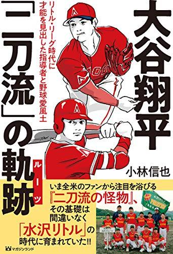 大谷翔平「二刀流」の軌跡−リトル・リーグ時代に才能を見出した指導者と野球愛風土 - 小林 信也