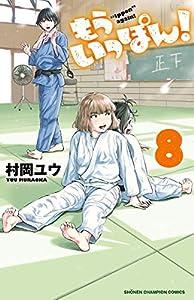 もういっぽん!【電子特別版】 8 (少年チャンピオン・コミックス)