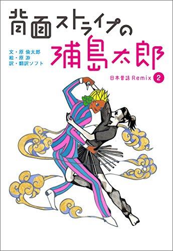 背面ストライプの浦島太郎 ~日本昔話 Remix2~ ~日本昔話 Remix~
