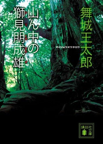 山ん中の獅見朋成雄 (講談社文庫)