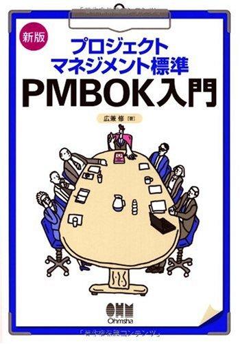 新版 プロジェクトマネジメント標準 PMBOK入門