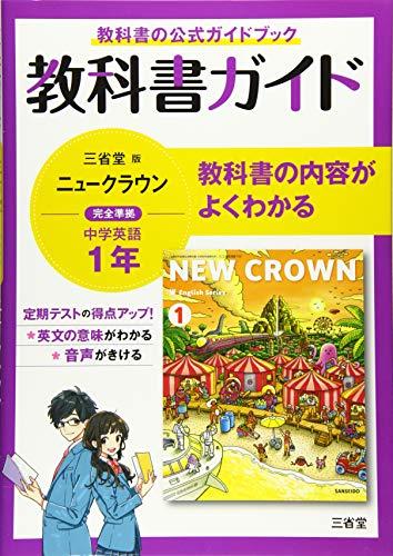 教科書ガイド三省堂版完全準拠ニュークラウン 1年―中学英語703
