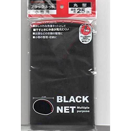 使い方はアイデアしだい黒い洗濯ネット!★ブラックネット 【小物用】★(丸型)