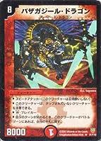デュエルマスターズ DM06-031-R 《バザガジール・ドラゴン》