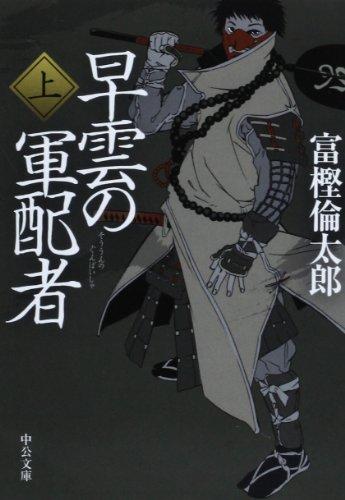 早雲の軍配者(上) (中公文庫)