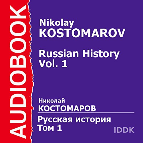 Russian History, Volume 1 [Russian Edition] cover art