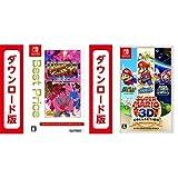 ウルトラストリートファイターII ザ・ファイナルチャレンジャーズ + スーパーマリオ 3Dコレクション オンラインコード版