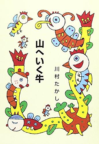 Mirror PDF: 山へいく牛 (集団読書テキスト (A23))