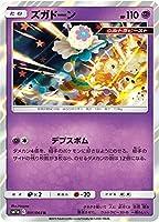 ポケモンカードゲーム SM11a 031/064 ズガドーン 超 (R レア) 強化拡張パック リミックスバウト