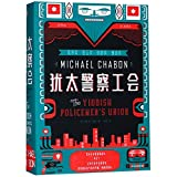 The Yiddish Policemen s Union (Chinese Edition)