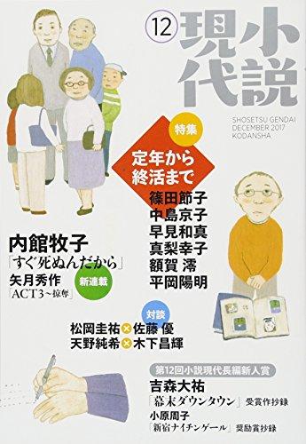 小説現代 2017年 12 月号 [雑誌]