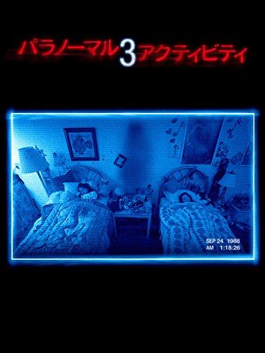パラノーマル・アクティビティ3(吹替版)
