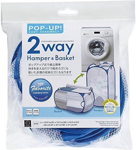 小久保工業所 2WAY Hamper&Basket ランドリーバスケット [コンパクト収納/メッシュ生地] 洗濯かご KL-083