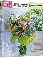岁时花艺设计指南:夏日花材搭配与新娘手捧花