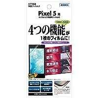 ASDEC Google Pixel 5 フィルム グレア 日本製 指紋防止 気泡消失 光沢 ASH-GPX5/Pixel5フィルム
