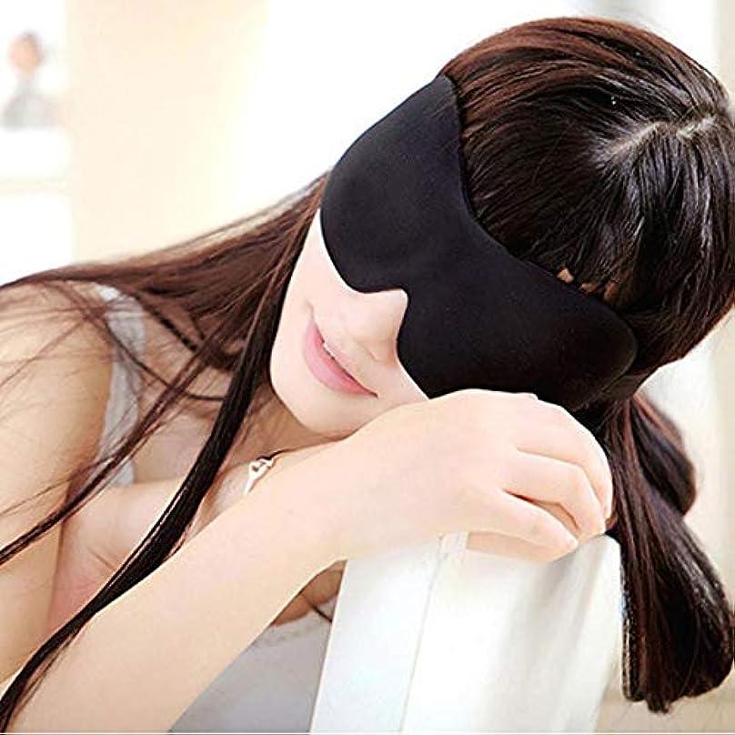 悲惨できれば不均一注旅行3Dアイマスクシェードカバーレスト睡眠アイパッチ目隠しシールド旅行睡眠補助具2u0625