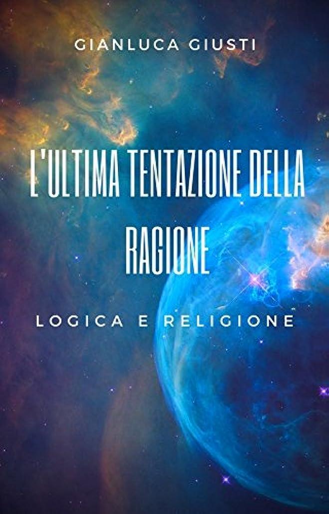肌寒い加入追うL'ultima tentazione della Ragione: Logica e Religione (Italian Edition)