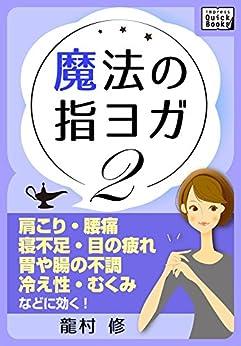 [龍村 修]の魔法の指ヨガ (2) 肩こり・腰痛、寝不足・目の疲れ、胃や腸の不調、冷え性・むくみなどに効く! impress QuickBooks
