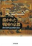 描かれた戦国の京都―洛中洛外図屏風を読む
