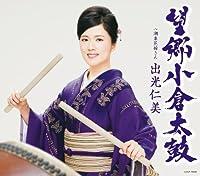 Hitomi Idemitsu - Boukyou Kokura Daiko [Japan CD] COCA-16829 by Hitomi Idemitsu (2014-01-22)