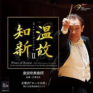 温故知新II 交響詩「ローマの松」〈第67回定期演奏会ライヴ〉指揮:汐澤 安彦 東京吹奏楽団