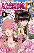 やじきた学園道中記F コミック 1-10巻セット