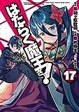はたらく魔王さま!(17) (電撃コミックス)