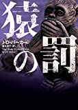 猿の罰 〈四猿〉シリーズ (ハーパーBOOKS)