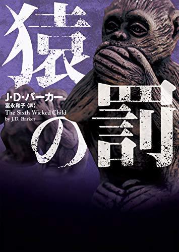 猿の罰 〈四猿〉シリーズ (ハーパーBOOKS) - J・D バーカー, 富永 和子