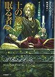 土の褥に眠る者―ヴェヌスの秘録〈3〉 (ヴェヌスの秘録 3)