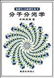 基礎コース物理化学II分子分光学