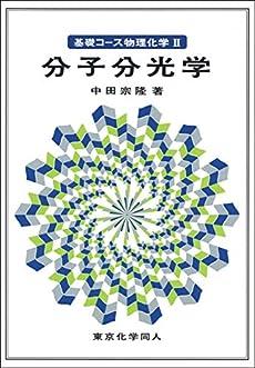 基礎コース物理化学II分子分光学』|感想・レビュー - 読書メーター