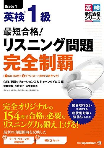 (CD-ROM1枚&無料音声DLつき)最短合格!英検1級リスニング問題完全制覇(英検最短合格シリーズ)