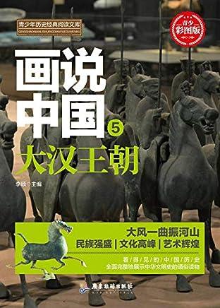 画说中国·大汉王朝(看得见的中国历史)