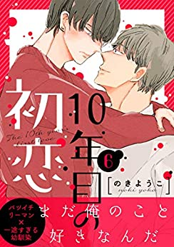 [のきようこ]の10年目の初恋6 (シャルルコミックス)