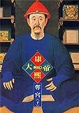 Emperor Kangxi, Book 1, Vol. 2 ('Kang xi da di-duo gong (2)', in traditional Chinese, NOT in English)