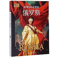 俄罗斯(看得见的世界史)
