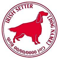 アイリッシュセター ステッカー Cパターン グッズ 名前 シール デカール 犬 いぬ イヌ シルエット (ブラック)
