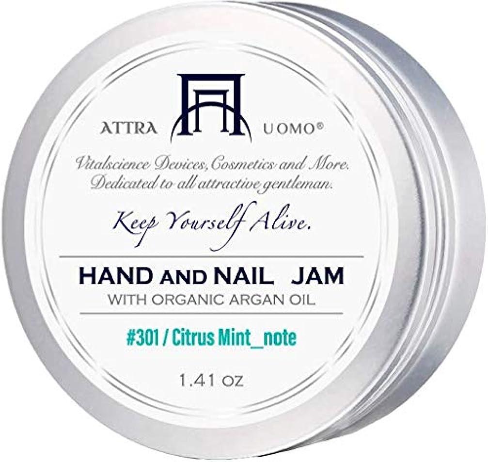 人形塊活気づくアトラ ハンド&ネイルジャム (#301シトラスミントの香り)