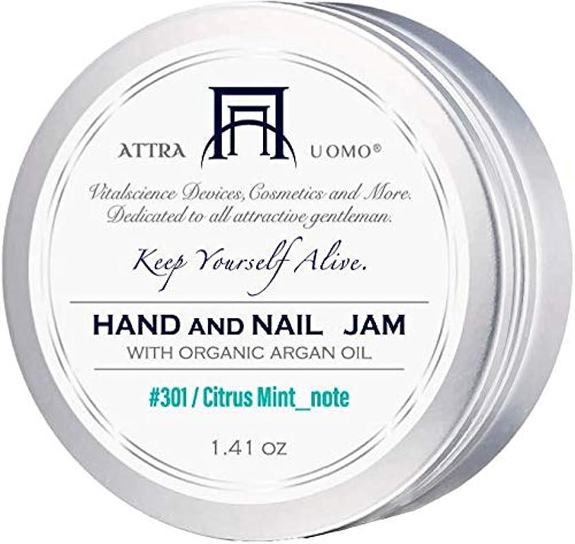 取り壊す束指紋アトラ ハンド&ネイルジャム (#301シトラスミントの香り)