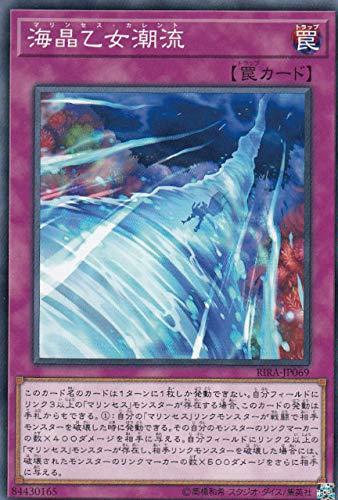 遊戯王 RIRA-JP069 海晶乙女潮流 (日本語版 ノーマル) ライジング・ランペイジ