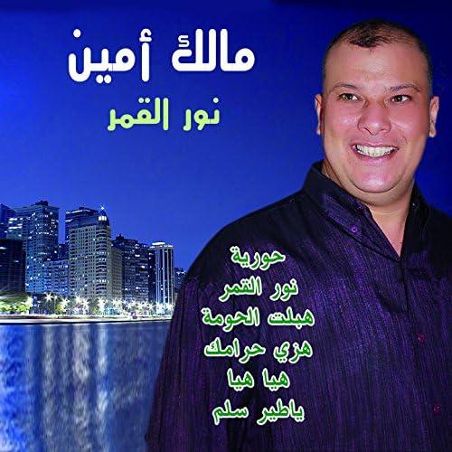 Malek Amine