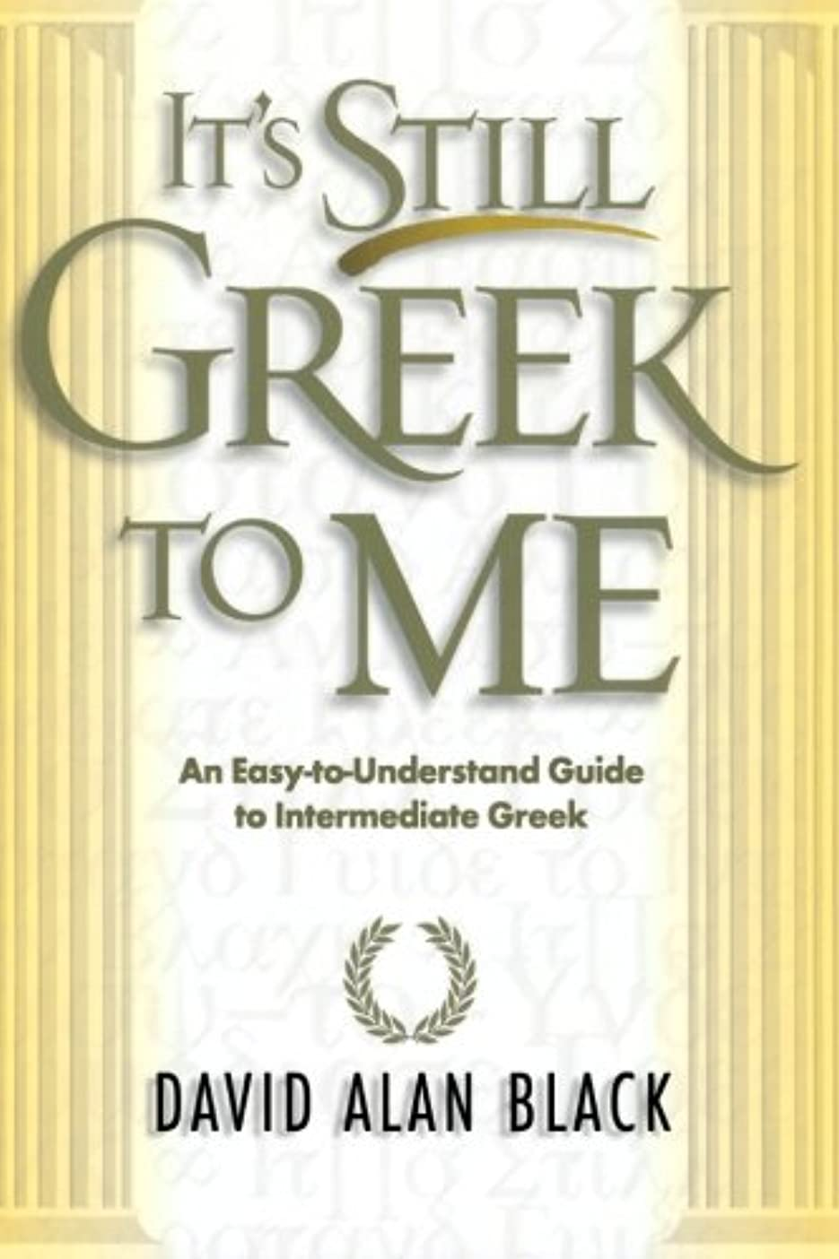 飽和するフィードラボIt's Still Greek to Me: An Easy-To-Understand Guide to Intermediate Greek