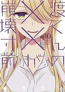 渡くんの××が崩壊寸前(10) (ヤングマガジンコミックス)