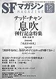 SFマガジン 2019年 12 月号