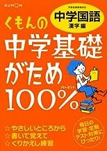 くもんの中学基礎がため100%中学国語 漢字編―学習指導要領対応