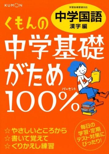 くもん出版『中学基礎がため100%中学国語 漢字編』