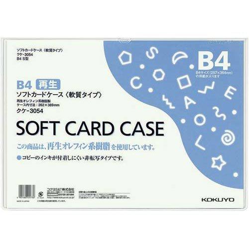 『コクヨ ソフトカードケース(環境対応)軟質B4 60枚』の1枚目の画像