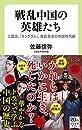 戦乱中国の英雄たち 三国志、『キングダム』、宮廷美女の中国時代劇